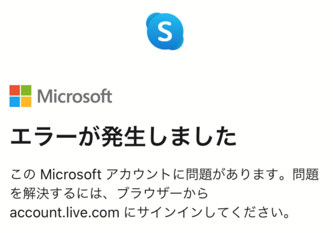 Skypeにログインできない(エラーが発生しました)場合