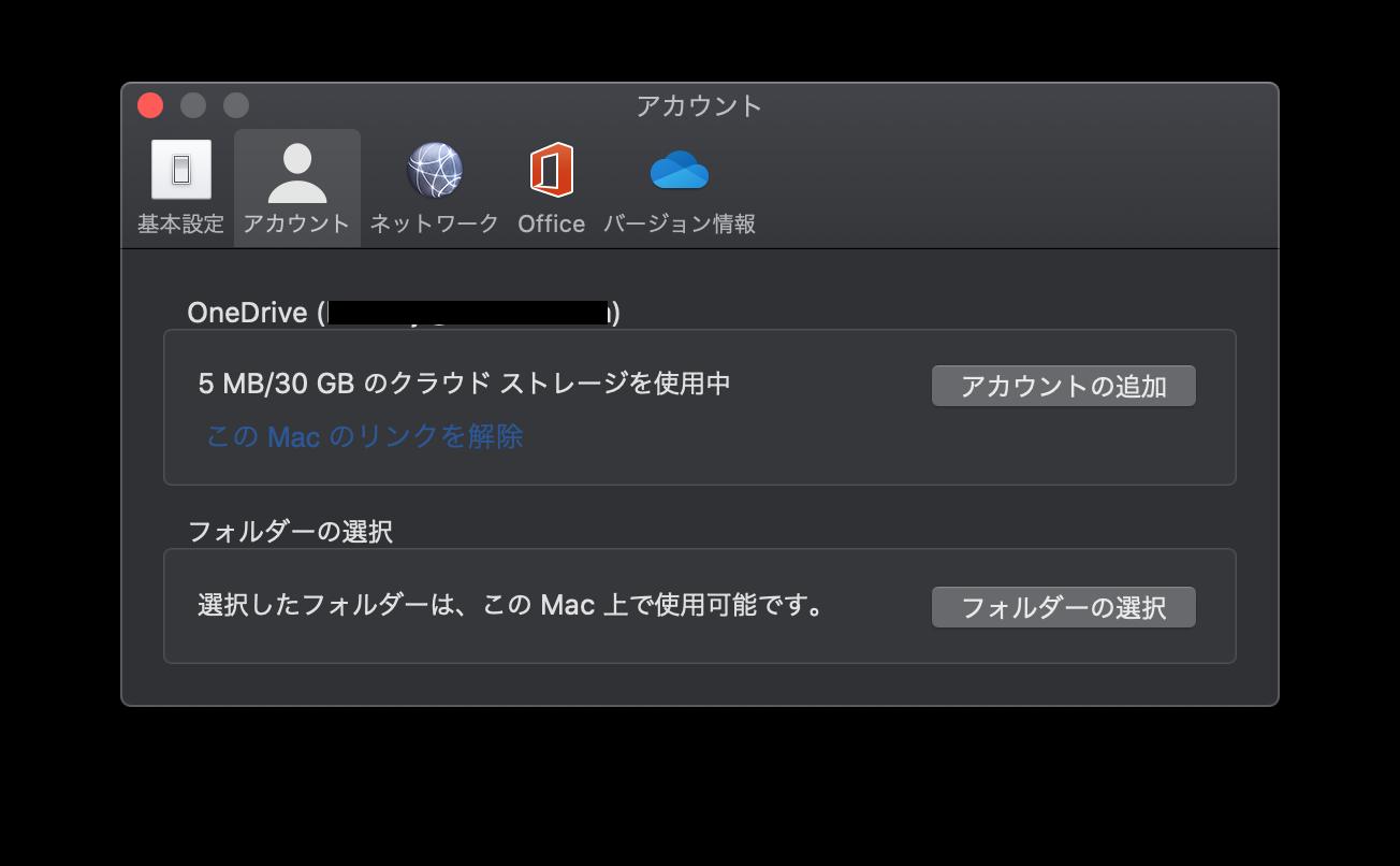 OneDriveで同期が失敗する場合