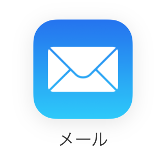 iCloudメールのメーラでの設定