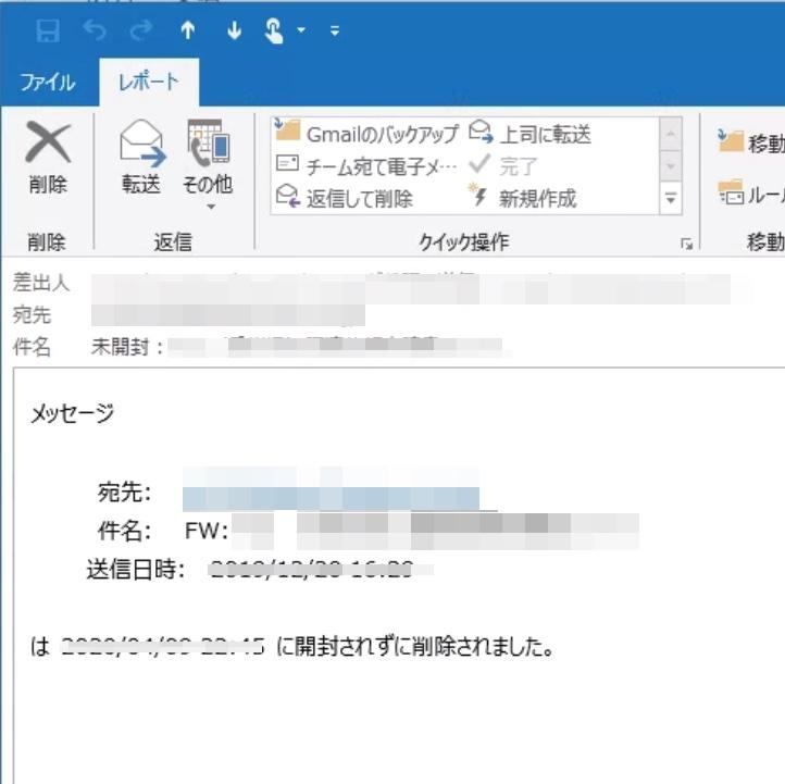 Outlookで「開封されずに削除されました」を送らないようにする