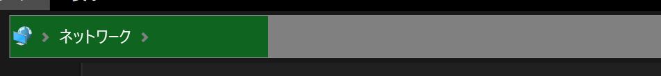 VPNでNASに接続できない場合NetBIOSを有効にする