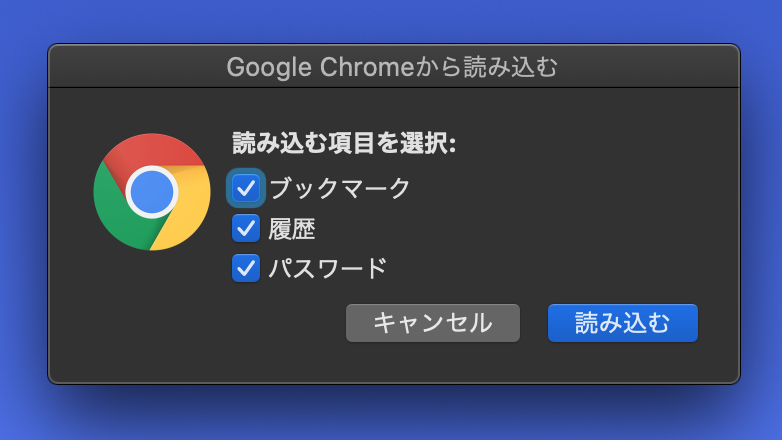 5秒でGoogle ChromeのパスワードをSafariに読み込む