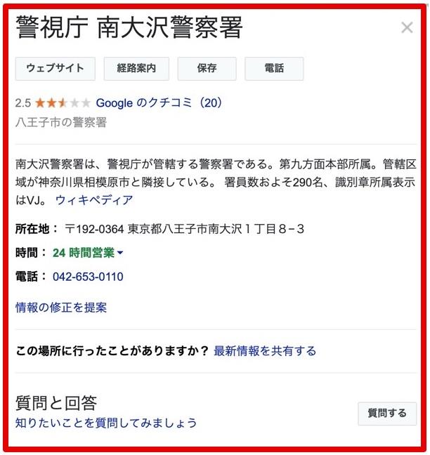 Googleマイビジネスのオーナー登録全手順、ハガキが届かなくても慌てない!