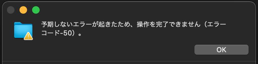 [解決済み] NASで、予期しないエラーが起きたため、操作を完了できません(エラーコード-50)。
