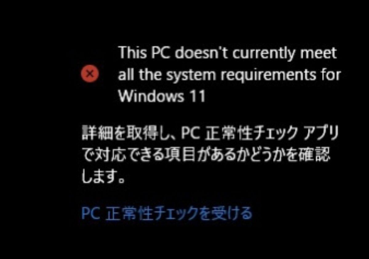 Windows11が更新プログラムに来ない場合にアップデートする方法