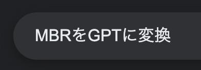 UEFIで起動しないWindowsをMBRからGPT形式へ変換して起動する